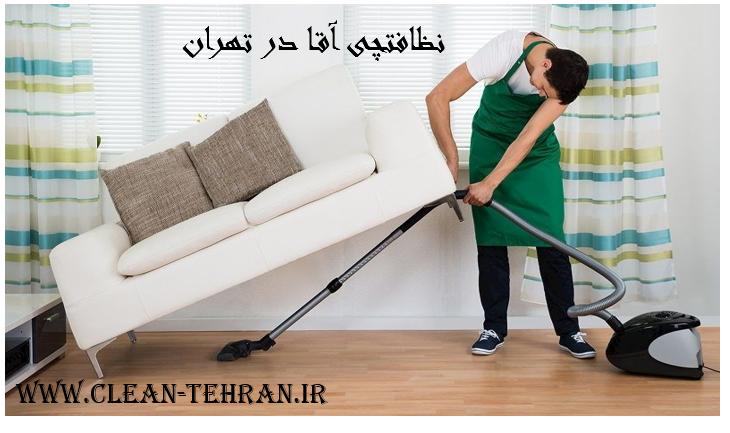 نظافت چی آقا در تهران