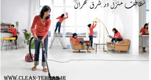 نظافتچی منزل در شرق تهران