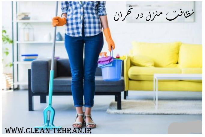 نظافتچی منزل در جنوب تهران