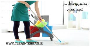 نظافتچی منزل در غرب تهران