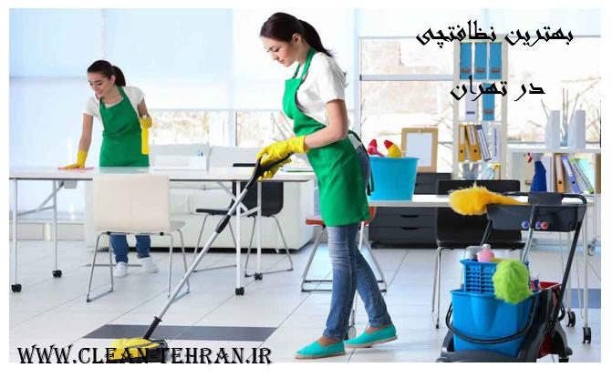بهترین نظافتچی در تهران