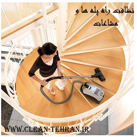 نظافت راه پله ها ومشاعات در تهران