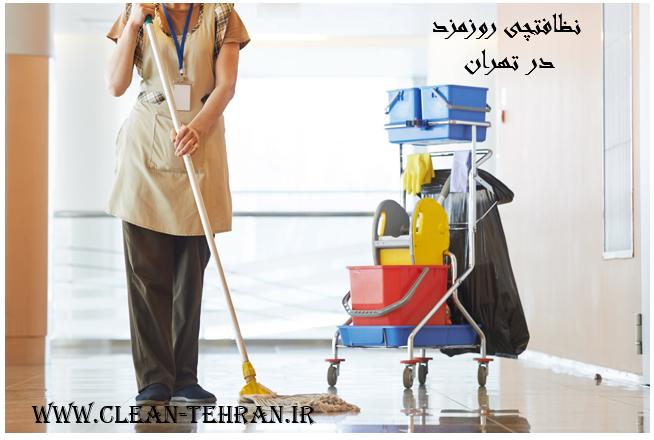 نظافتچی روزمزد در تهران
